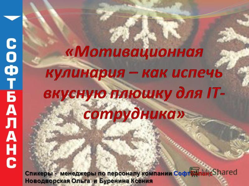 Спикеры - менеджеры по персоналу компании СофтБаланс Новодворская Ольга и Буренина Ксения