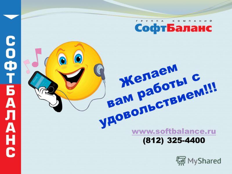 Желаем вам работы с удовольствием!!! www.softbalance.ru (812) 325-4400