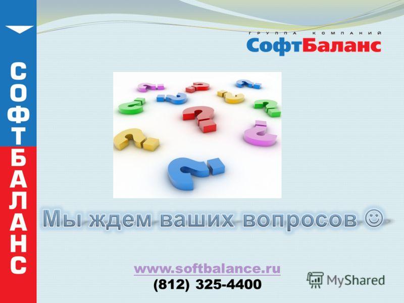www.softbalance.ru (812) 325-4400