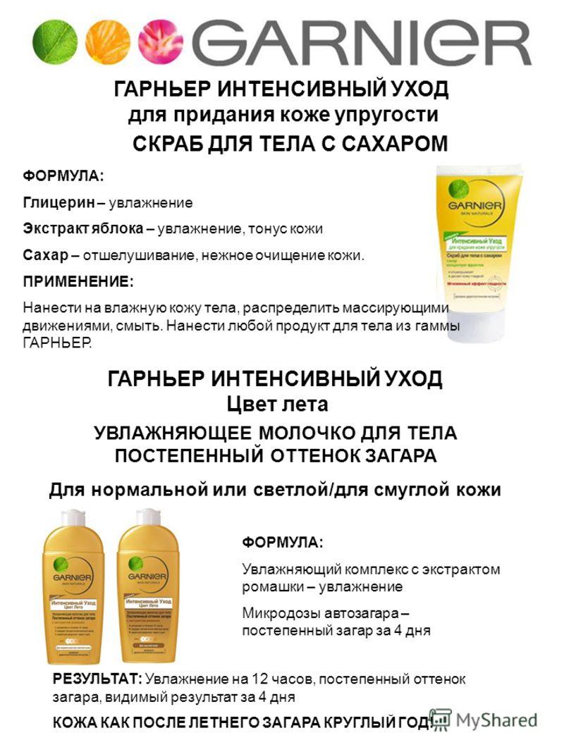 ГАРНЬЕР ИНТЕНСИВНЫЙ УХОД для придания коже упругости СКРАБ ДЛЯ ТЕЛА С САХАРОМ ФОРМУЛА: Глицерин – увлажнение Экстракт яблока – увлажнение, тонус кожи Сахар – отшелушивание, нежное очищение кожи. ПРИМЕНЕНИЕ: Нанести на влажную кожу тела, распределить