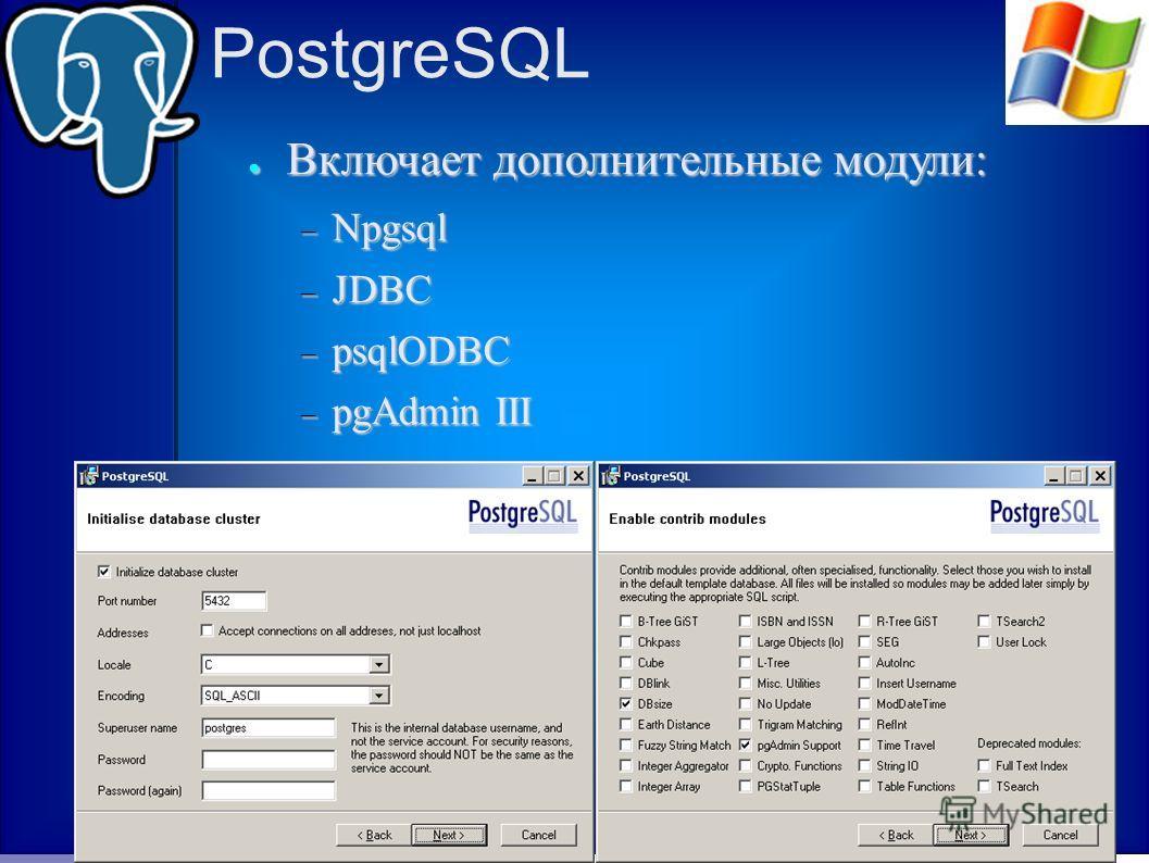 PostgreSQL Включает дополнительные модули: Включает дополнительные модули: Npgsql Npgsql JDBC JDBC psqlODBC psqlODBC pgAdmin III pgAdmin III
