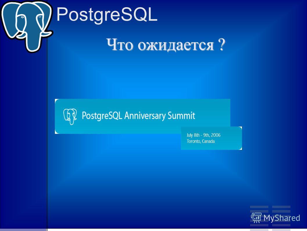 PostgreSQL Что ожидается ?