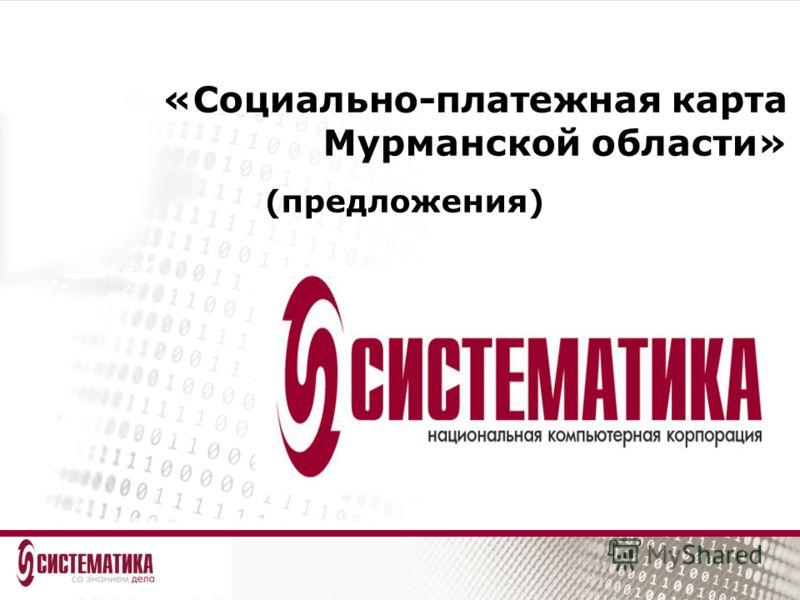 «Социально-платежная карта Мурманской области» (предложения)