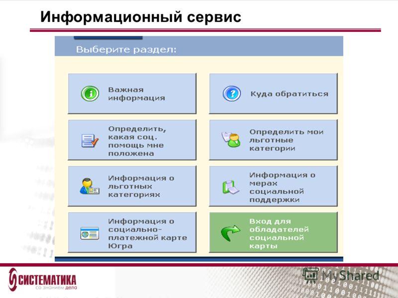 Информационный сервис