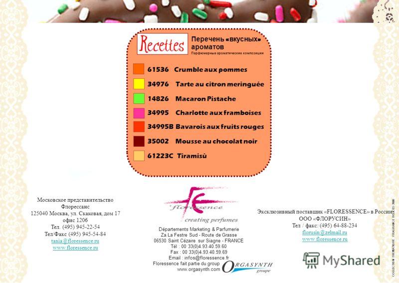 Départements Marketing & Parfumerie Za La Festre Sud - Route de Grasse 06530 Saint Cézaire sur Siagne - FRANCE Tél : 00 33(0)4.93.40.59.60 Fax : 00 33(0)4.93.40.59.69 Email : infos@floressence.fr Floressence fait partie du group www.orgasynth.com Пер