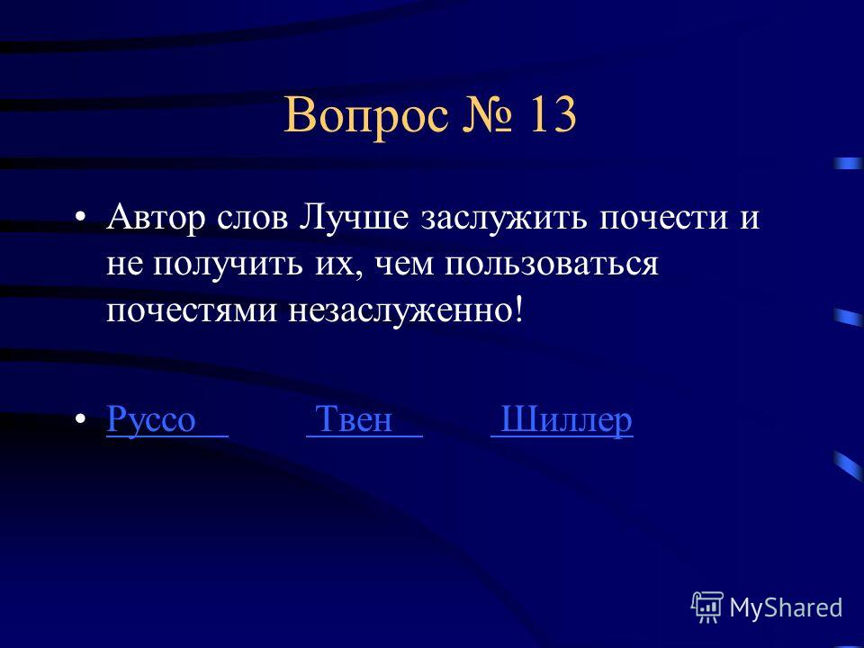 Вопрос 12 Насекомое, разделившее судьбу лошади Блоха Овод СлепниБлоха Овод Слепни