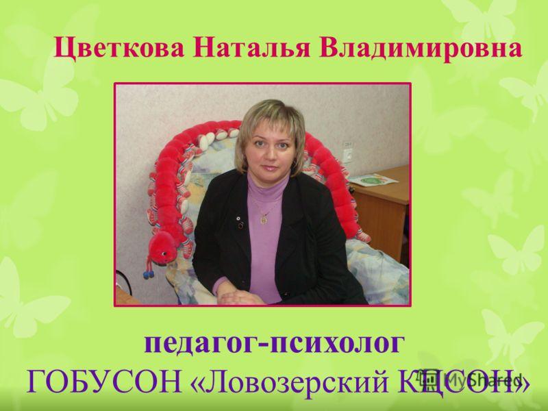 педагог-психолог ГОБУСОН «Ловозерский КЦСОН» Цветкова Наталья Владимировна