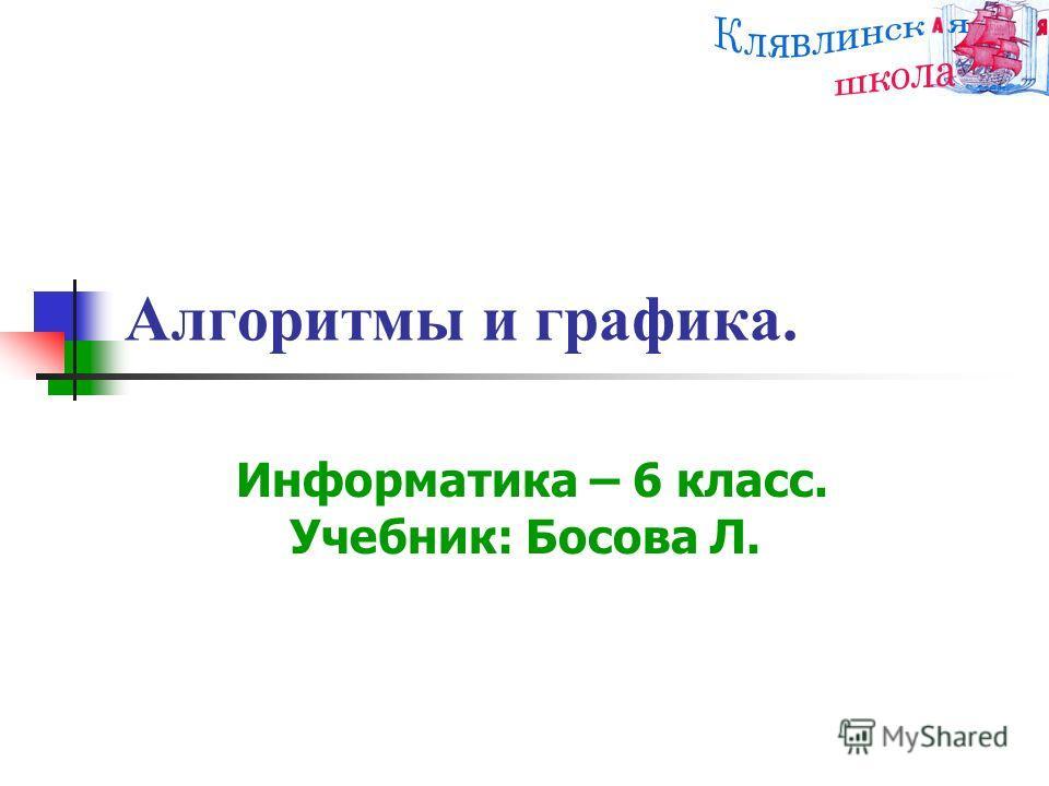 Алгоритмы и графика. Информатика – 6 класс. Учебник: Босова Л.