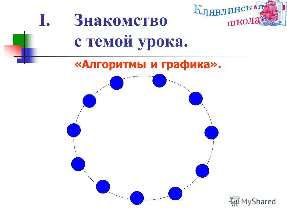 I.Знакомство с темой урока. «Алгоритмы и графика».