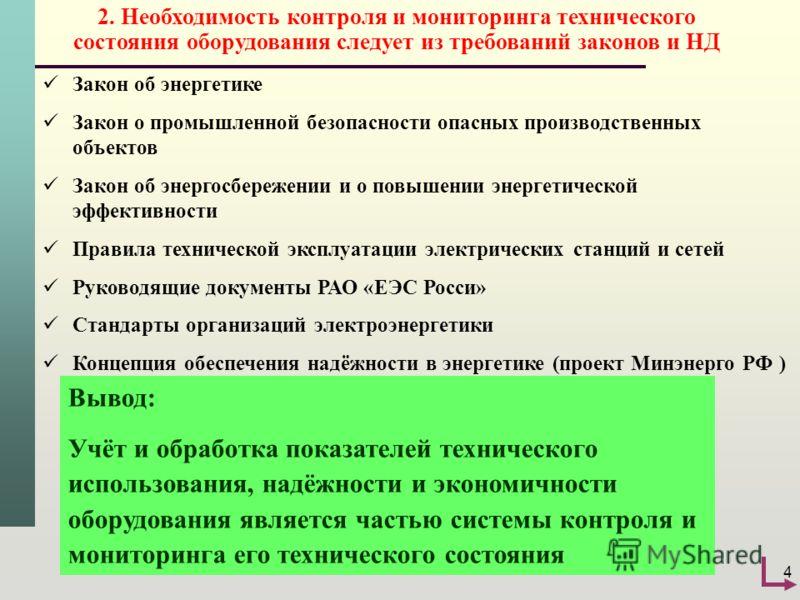 Закон об энергетике Закон о промышленной безопасности опасных производственных объектов Закон об энергосбережении и о повышении энергетической эффективности Правила технической эксплуатации электрических станций и сетей Руководящие документы РАО «ЕЭС