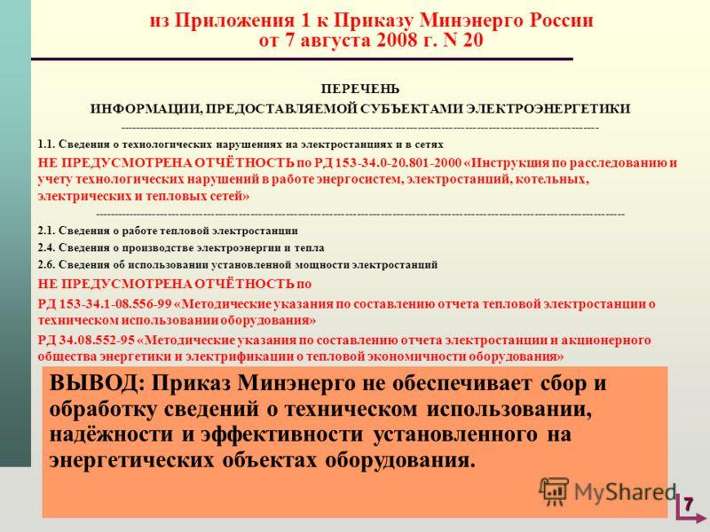 из Приложения 1 к Приказу Минэнерго России от 7 августа 2008 г. N 20 ПЕРЕЧЕНЬ ИНФОРМАЦИИ, ПРЕДОСТАВЛЯЕМОЙ СУБЪЕКТАМИ ЭЛЕКТРОЭНЕРГЕТИКИ -------------------------------------------------------------------------------------------------------------------