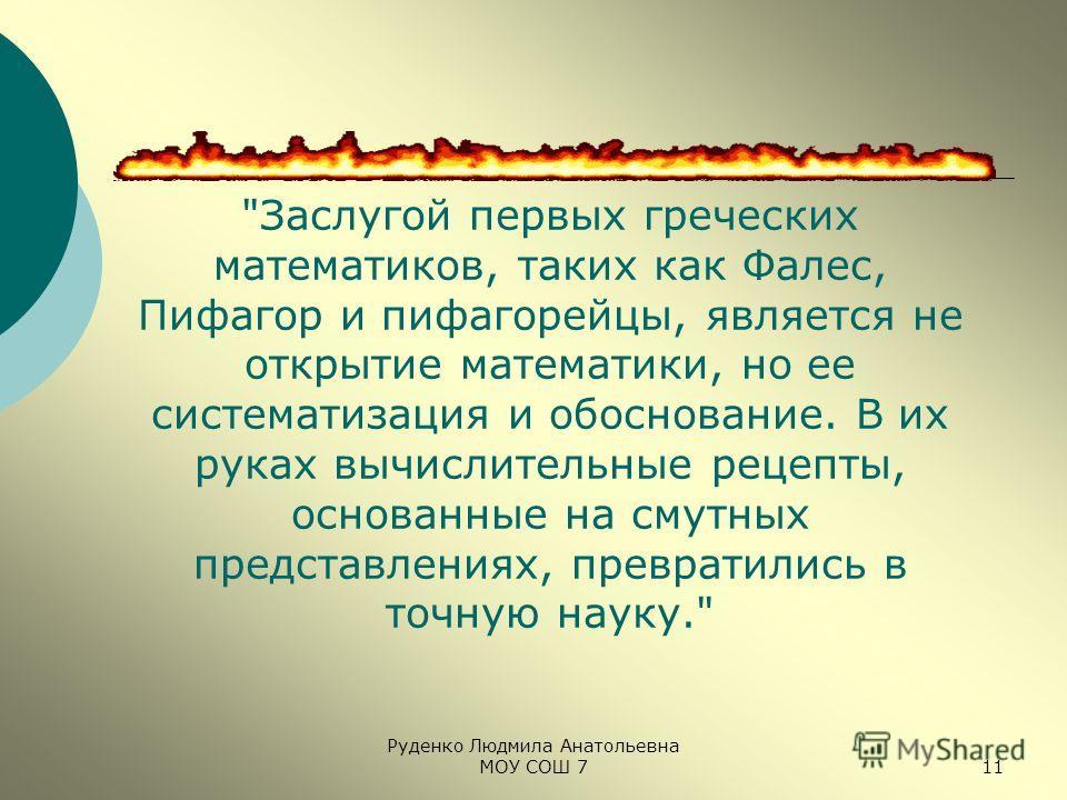Руденко Людмила Анатольевна МОУ СОШ 711