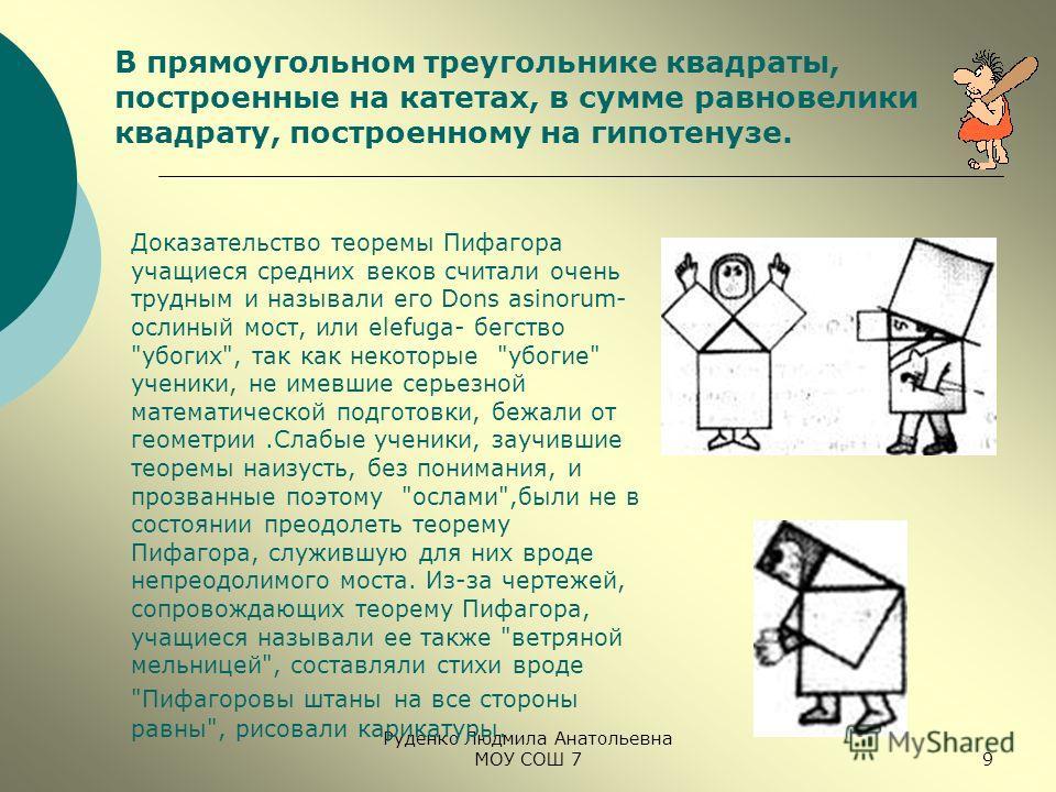 Руденко Людмила Анатольевна МОУ СОШ 79 В прямоугольном треугольнике квадраты, построенные на катетах, в сумме равновелики квадрату, построенному на гипотенузе. Доказательство теоремы Пифагора учащиеся средних веков считали очень трудным и называли ег