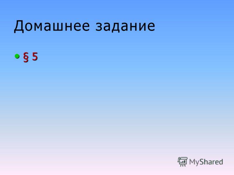 Домашнее задание § 5 § 5