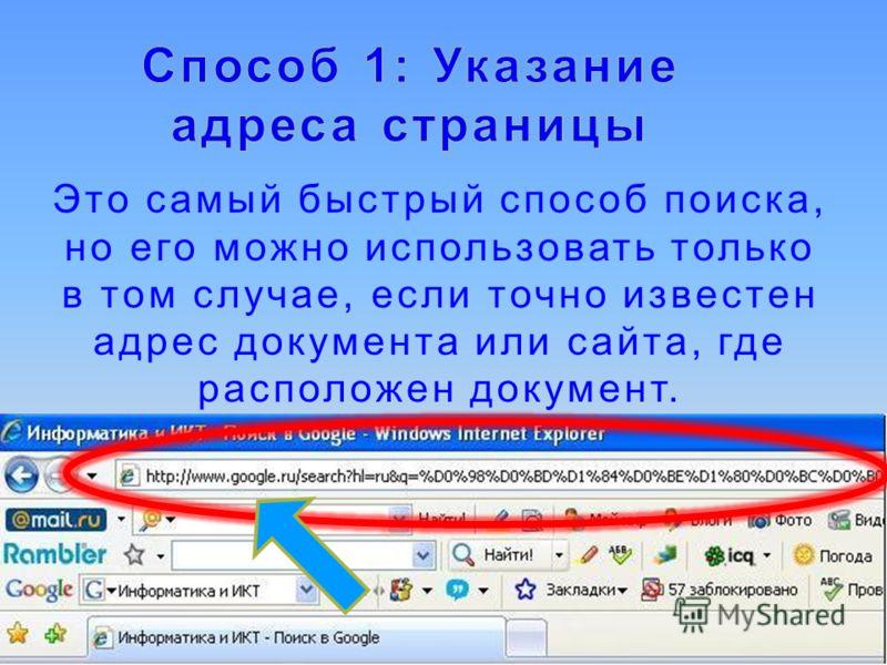 Это самый быстрый способ поиска, но его можно использовать только в том случае, если точно известен адрес документа или сайта, где расположен документ.