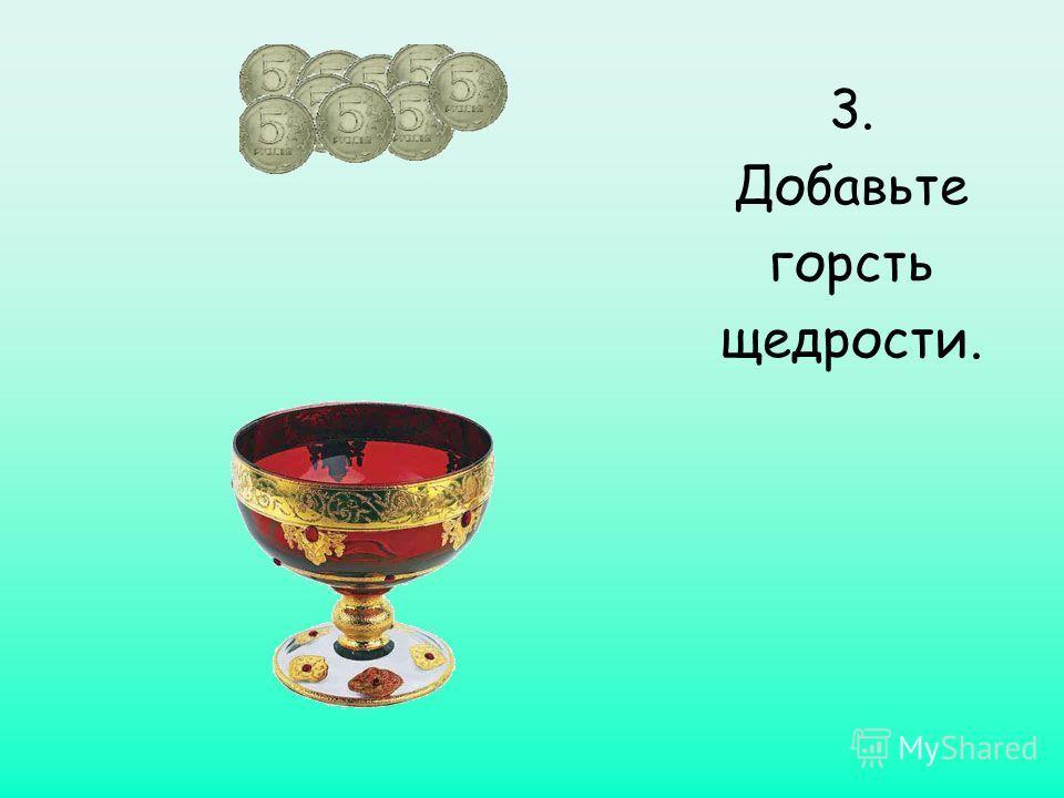 3. Добавьте горсть щедрости.