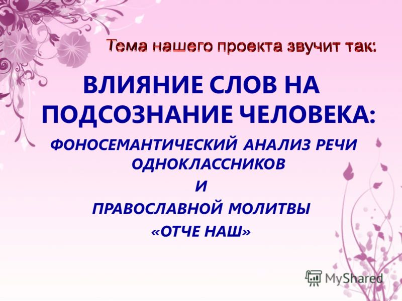 ВЛИЯНИЕ СЛОВ НА ПОДСОЗНАНИЕ ЧЕЛОВЕКА: ФОНОСЕМАНТИЧЕСКИЙ АНАЛИЗ РЕЧИ ОДНОКЛАССНИКОВ И ПРАВОСЛАВНОЙ МОЛИТВЫ «ОТЧЕ НАШ»