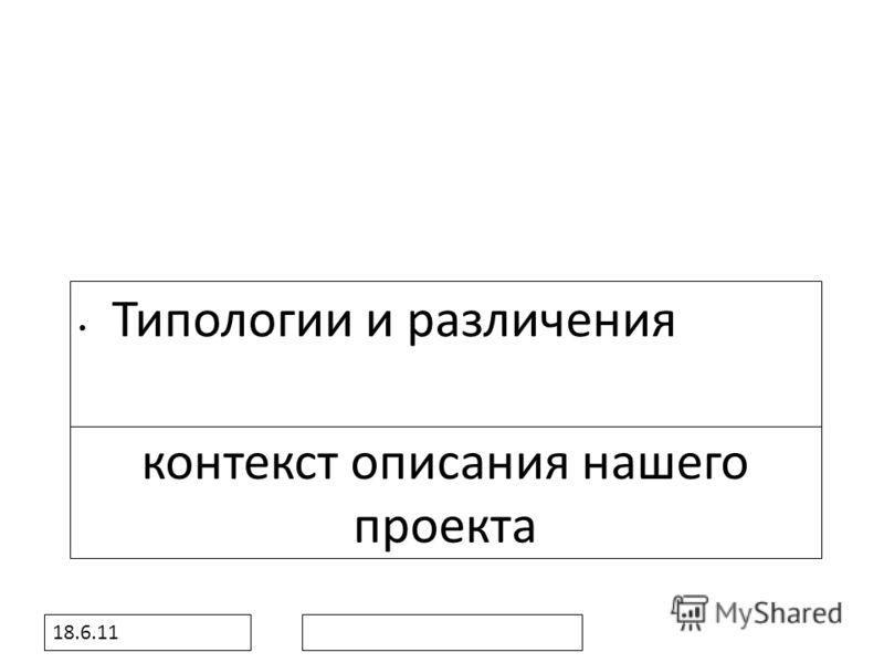 18.6.11 контекст описания нашего проекта Типологии и различения