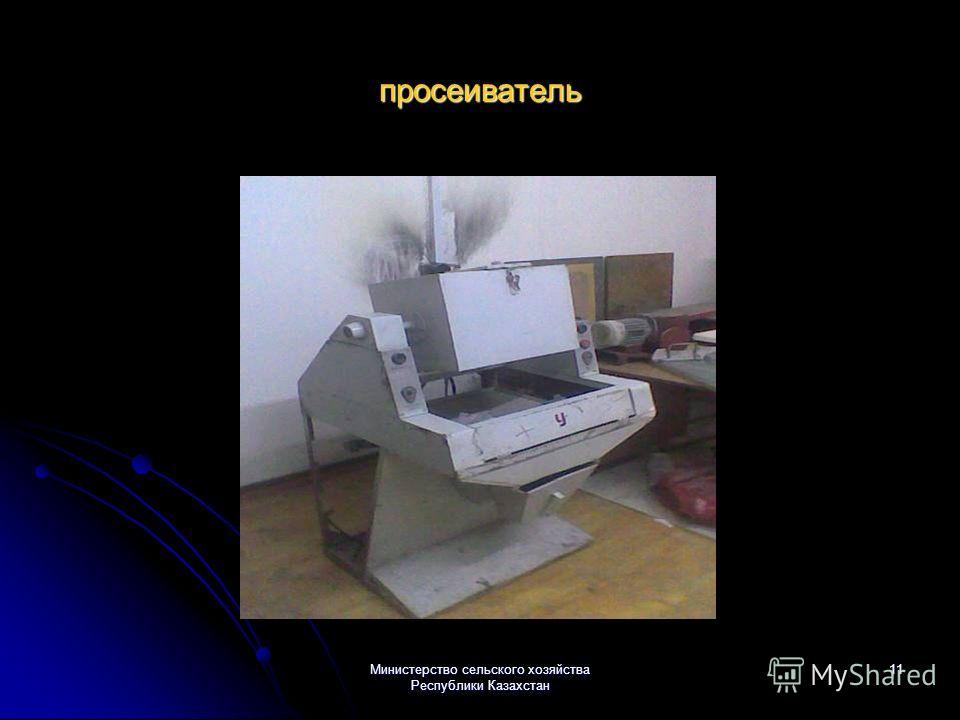 Министерство сельского хозяйства Республики Казахстан 10 Дробилка молотковая ДИК-2,2