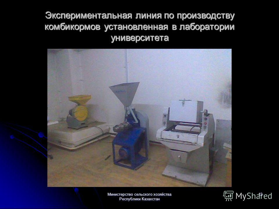 Министерство сельского хозяйства Республики Казахстан 11 просеиватель