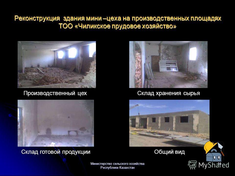 Министерство сельского хозяйства Республики Казахстан 13 Строительств здания мини –цеха на производственных площадях ТОО «Чиликское прудовое хозяйство»