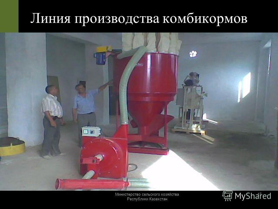 Министерство сельского хозяйства Республики Казахстан 16 Агрегат комбикормовый