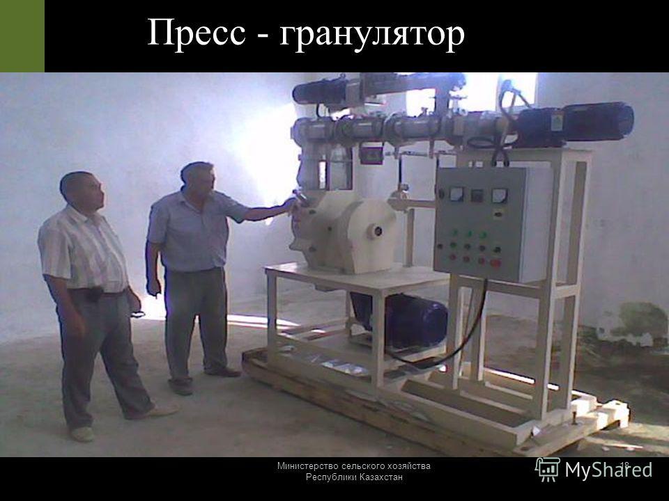 Министерство сельского хозяйства Республики Казахстан 17 Линия производства комбикормов