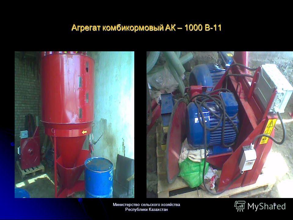Министерство сельского хозяйства Республики Казахстан 7 Пресс – экструдер ПЭ – 100