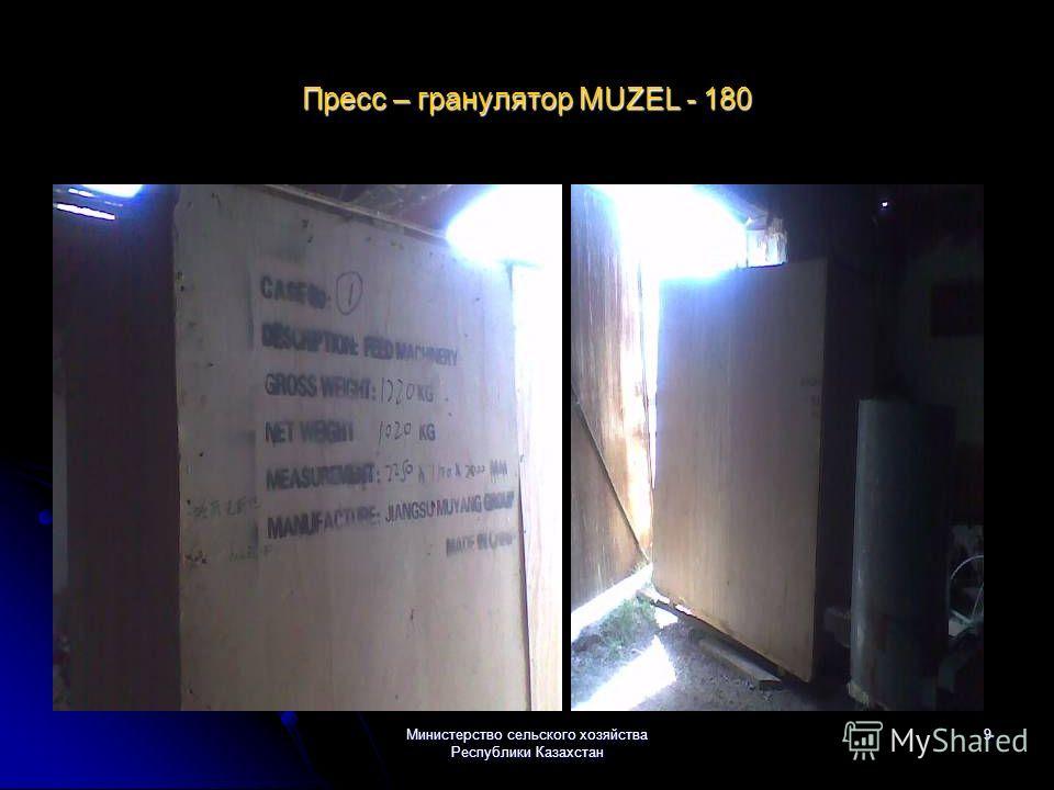 Министерство сельского хозяйства Республики Казахстан 8 Агрегат комбикормовый АК – 1000 В-11