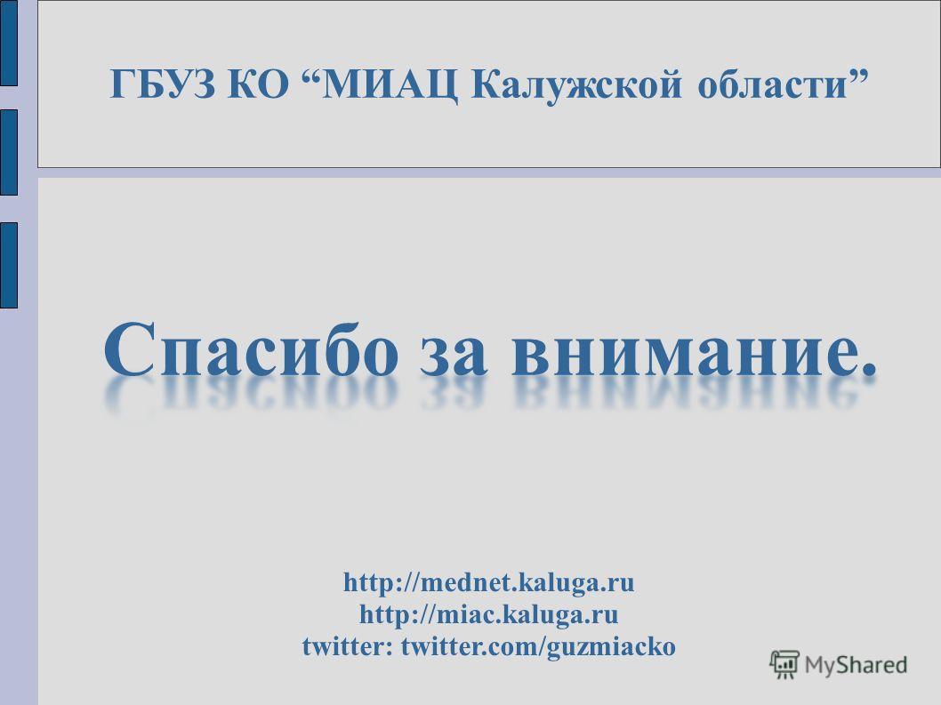 http://mednet.kaluga.ru http://miac.kaluga.ru twitter: twitter.com/guzmiacko ГБУЗ КО МИАЦ Калужской области