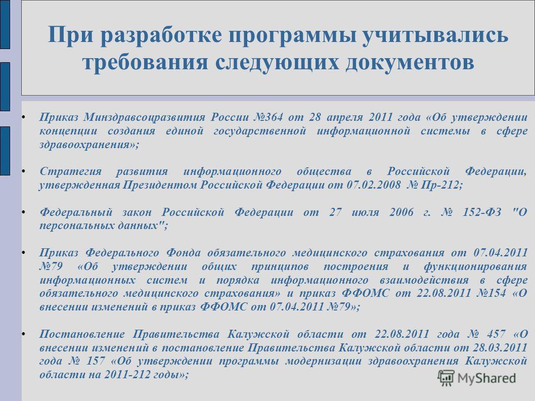 При разработке программы учитывались требования следующих документов Приказ Минздравсоцразвития России 364 от 28 апреля 2011 года «Об утверждении концепции создания единой государственной информационной системы в сфере здравоохранения»; Стратегия раз