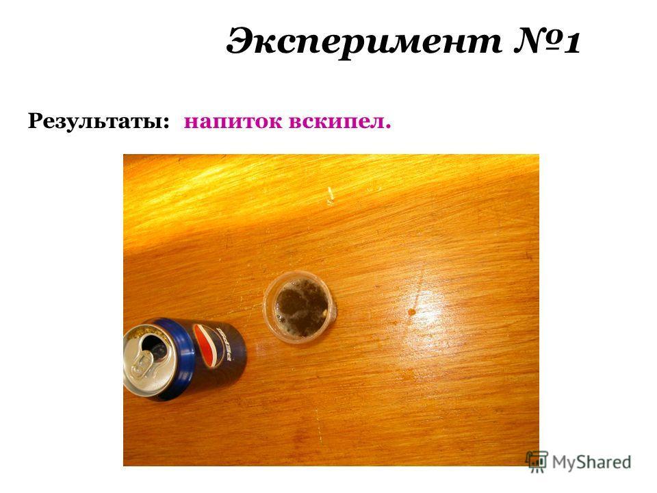 Эксперимент 1 Результаты: напиток вскипел.