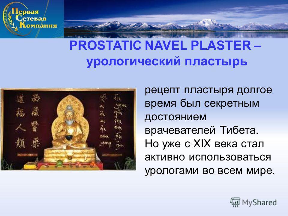 PROSTATIC NAVEL PLASTER – урологический пластырь рецепт пластыря долгое время был секретным достоянием врачевателей Тибета. Но уже с XIX века стал активно использоваться урологами во всем мире.