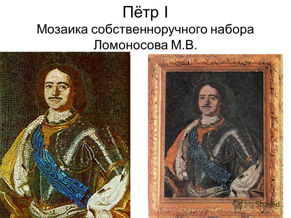 Пётр I Мозаика собственноручного набора Ломоносова М.В.