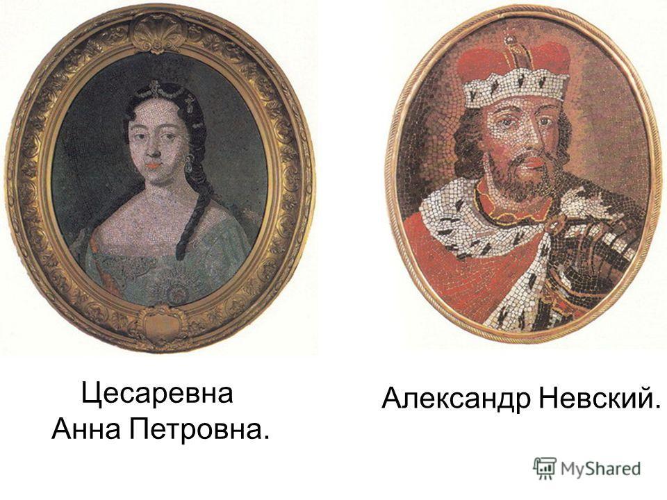 Цесаревна Анна Петровна. Александр Невский.