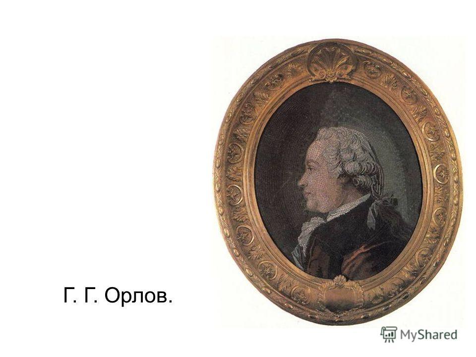 Г. Г. Орлов.
