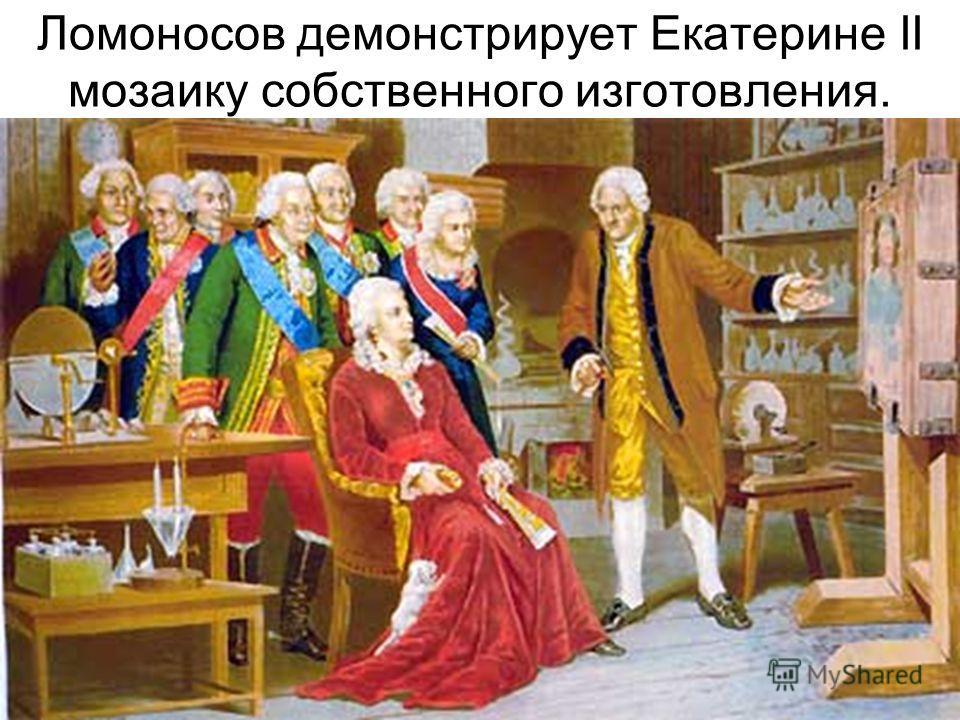 Ломоносов демонстрирует Екатерине II мозаику собственного изготовления.