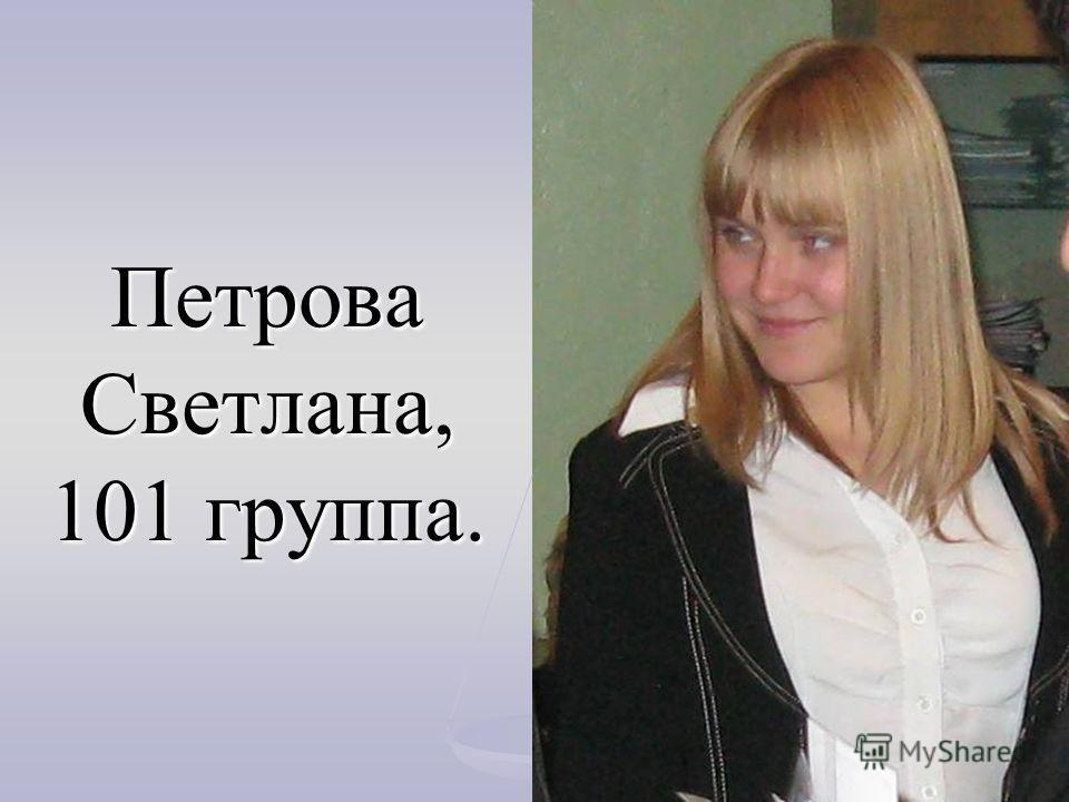 Петрова Светлана, 101 группа.