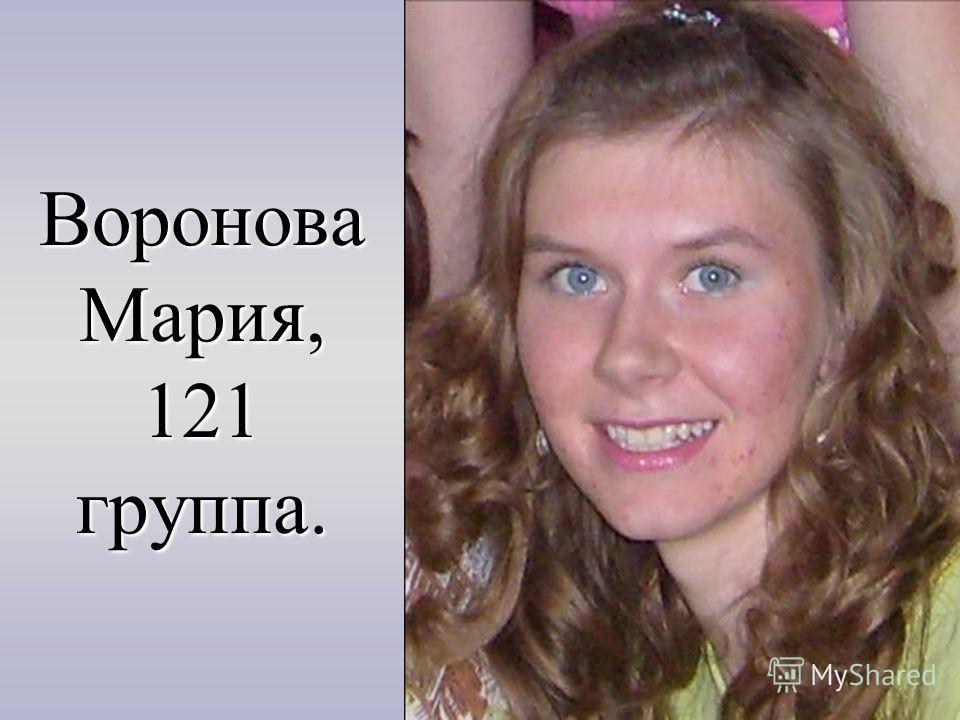 Воронова Мария, 121 группа.