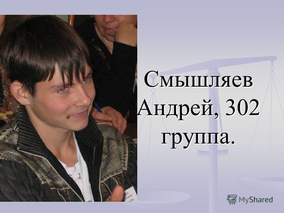 Смышляев Андрей, 302 группа.