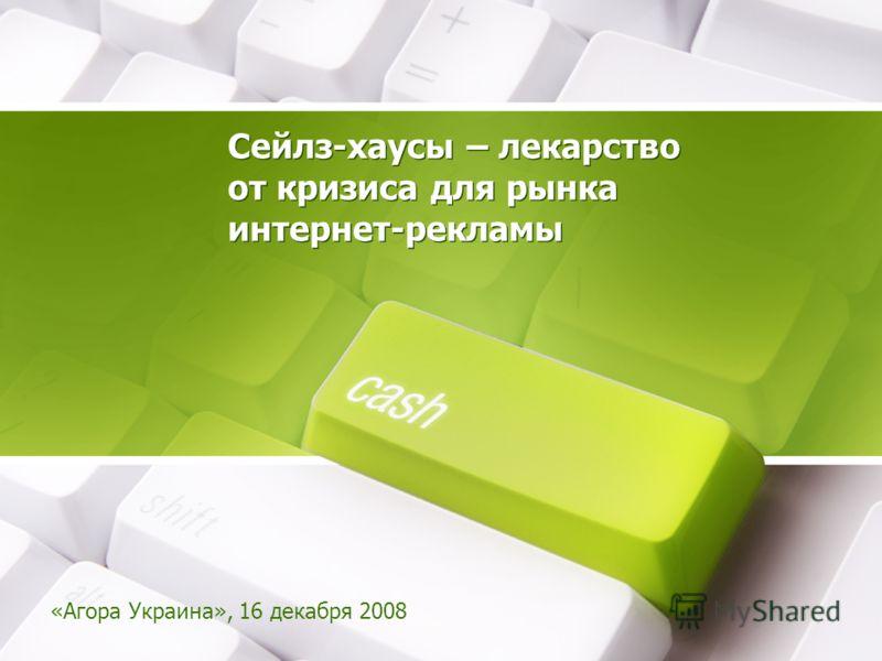 Сейлз-хаусы – лекарство от кризиса для рынка интернет-рекламы «Агора Украина», 16 декабря 2008
