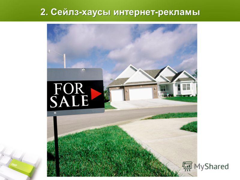 2. Сейлз-хаусы интернет-рекламы