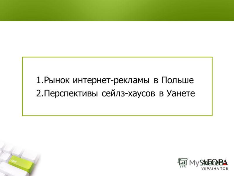1.Рынок интернет-рекламы в Польше 2.Перспективы сейлз-хаусов в Уанете
