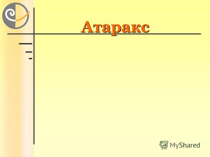 Атаракс Атаракс