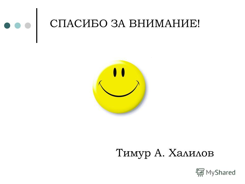 СПАСИБО ЗА ВНИМАНИЕ! Тимур А. Халилов