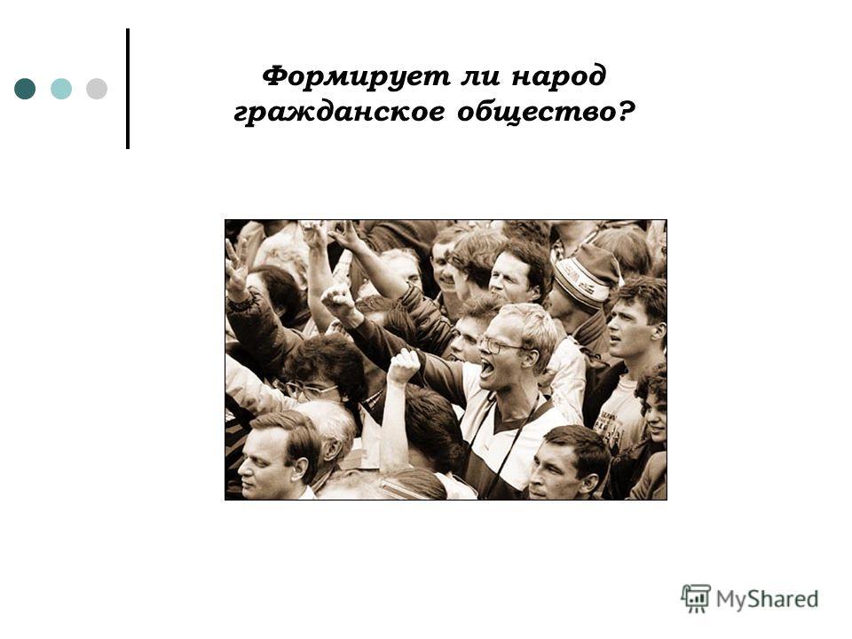 Формирует ли народ гражданское общество?
