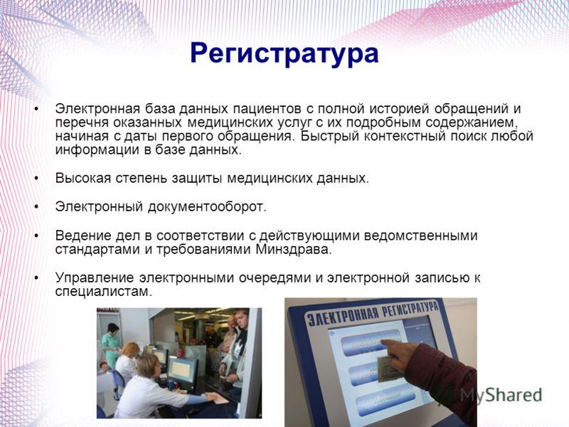 Центр медицинской инспекции департамента здравоохранения г москвы