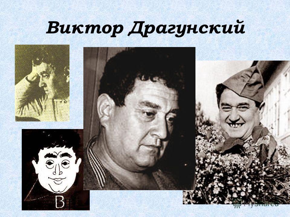 Виктор Юзефович Драгунский 30 ноября 1913 - 6 мая 1972
