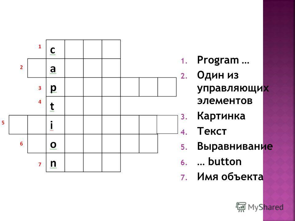 1. Program … 2. Один из управляющих элементов 3. Картинка 4. Текст 5. Выравнивание 6. … button 7. Имя объекта