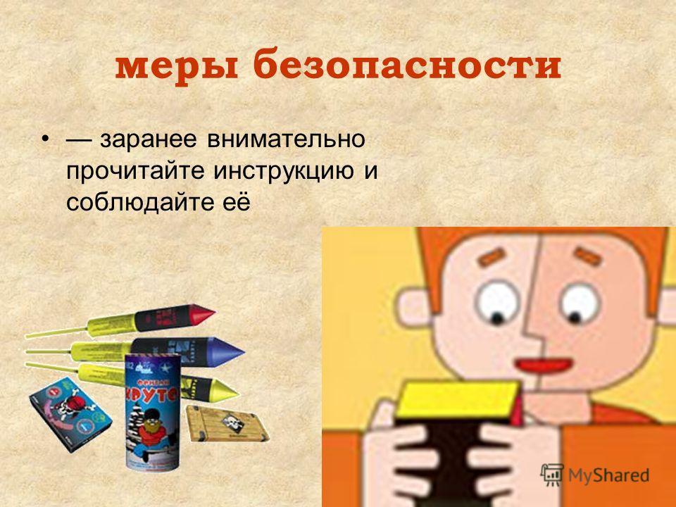 меры безопасности заранее внимательно прочитайте инструкцию и соблюдайте её